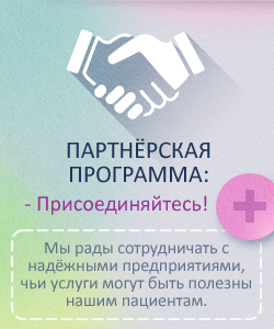 partnership_big